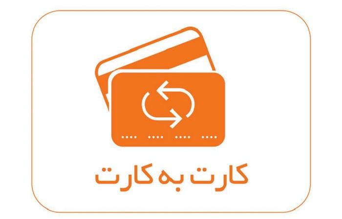 راهنمای روش پرداخت اتوماتیک کارت به کارت